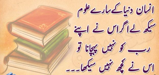 Motivational Quotes Images For Success In Urdu Enligh The