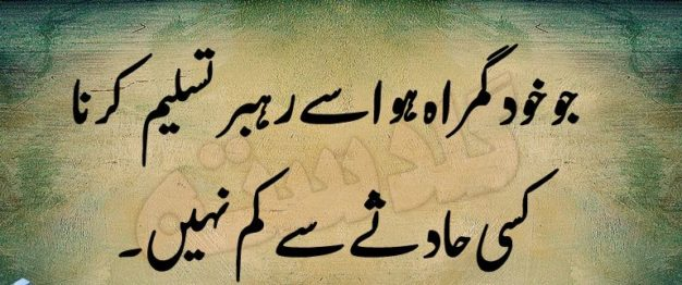 Latest Aqwal E Zareen Wallpapers In Urdu Hindi The College Study