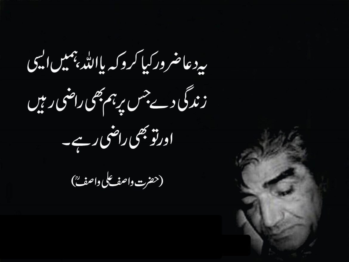 Wasif Ali Wasif Quotes Famous Pakistani Writer The College Study