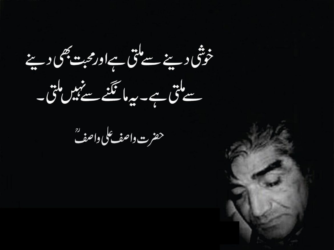 Wasif Ali Wasif Quotes - Famous Pakistani Writer | The College Study